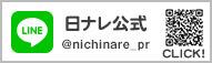 日ナレ公式LINE@nichinare