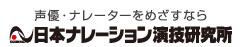 声優・ナレーターをめざすなら 日本ナレーション演技研究所
